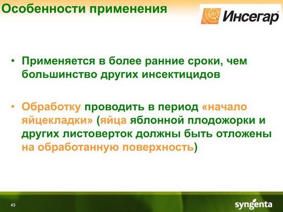 insekticidy_syngenta_41