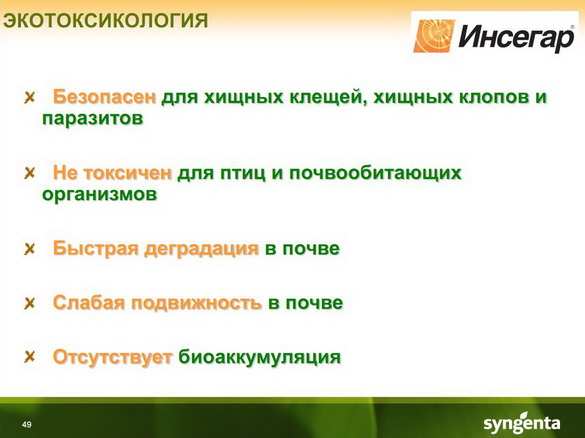 insekticidy_syngenta_47