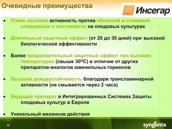 insekticidy_syngenta_48