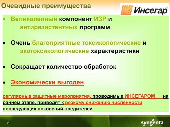 insekticidy_syngenta_49