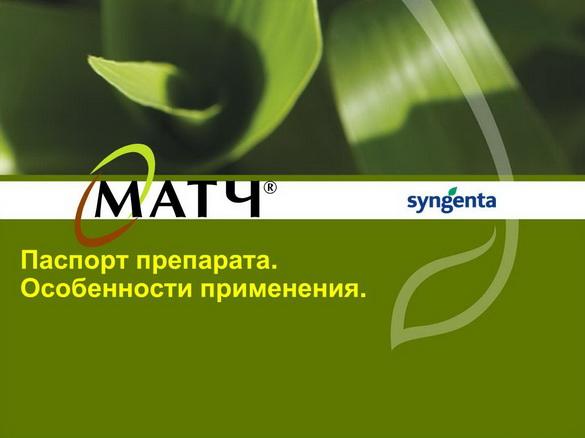 insekticidy_syngenta_50