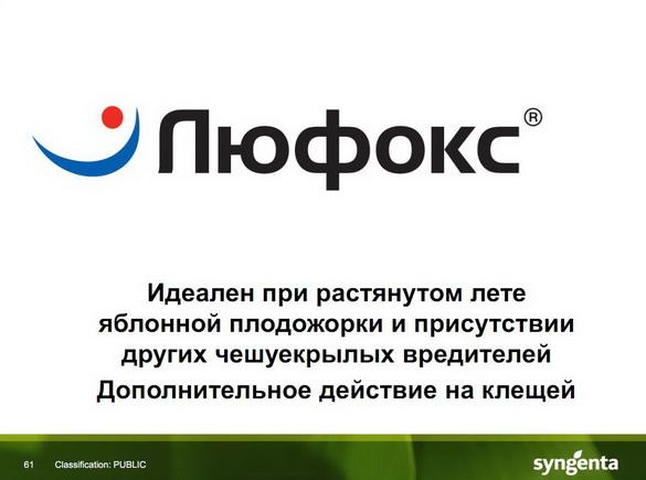 insekticidy_syngenta_59