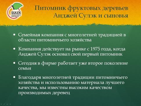 sulek_pitomnik_pr_02_1.jpg