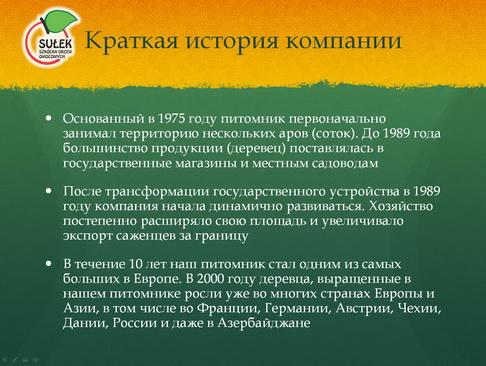 sulek_pitomnik_pr_05_1.jpg