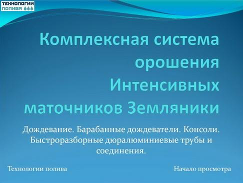 tehnologii_poliva_pr_01_1