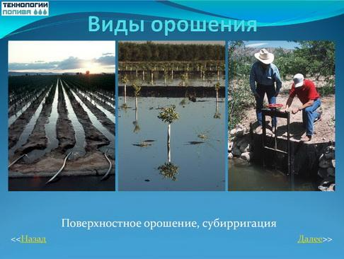 tehnologii_poliva_pr_02_1