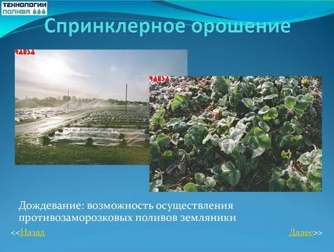 tehnologii_poliva_pr_06_1