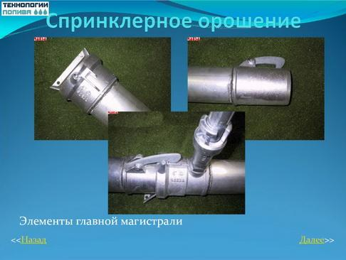 tehnologii_poliva_pr_11_1