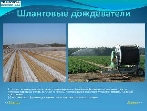 tehnologii_poliva_pr_14_1