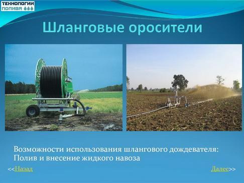 tehnologii_poliva_pr_15_1
