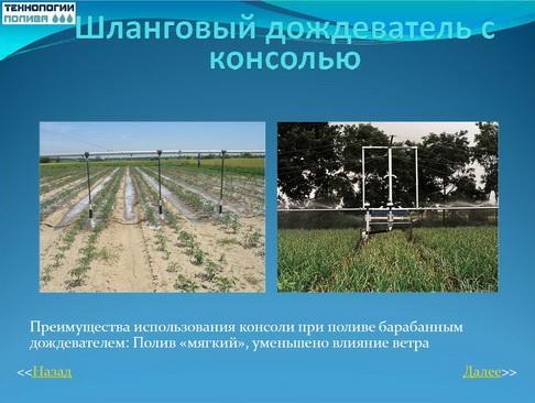 tehnologii_poliva_pr_16_1