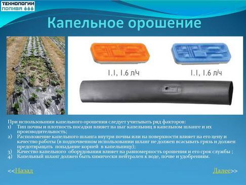 tehnologii_poliva_pr_17_1