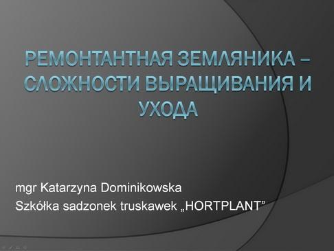 hortplant_pr_2_01_1.jpg