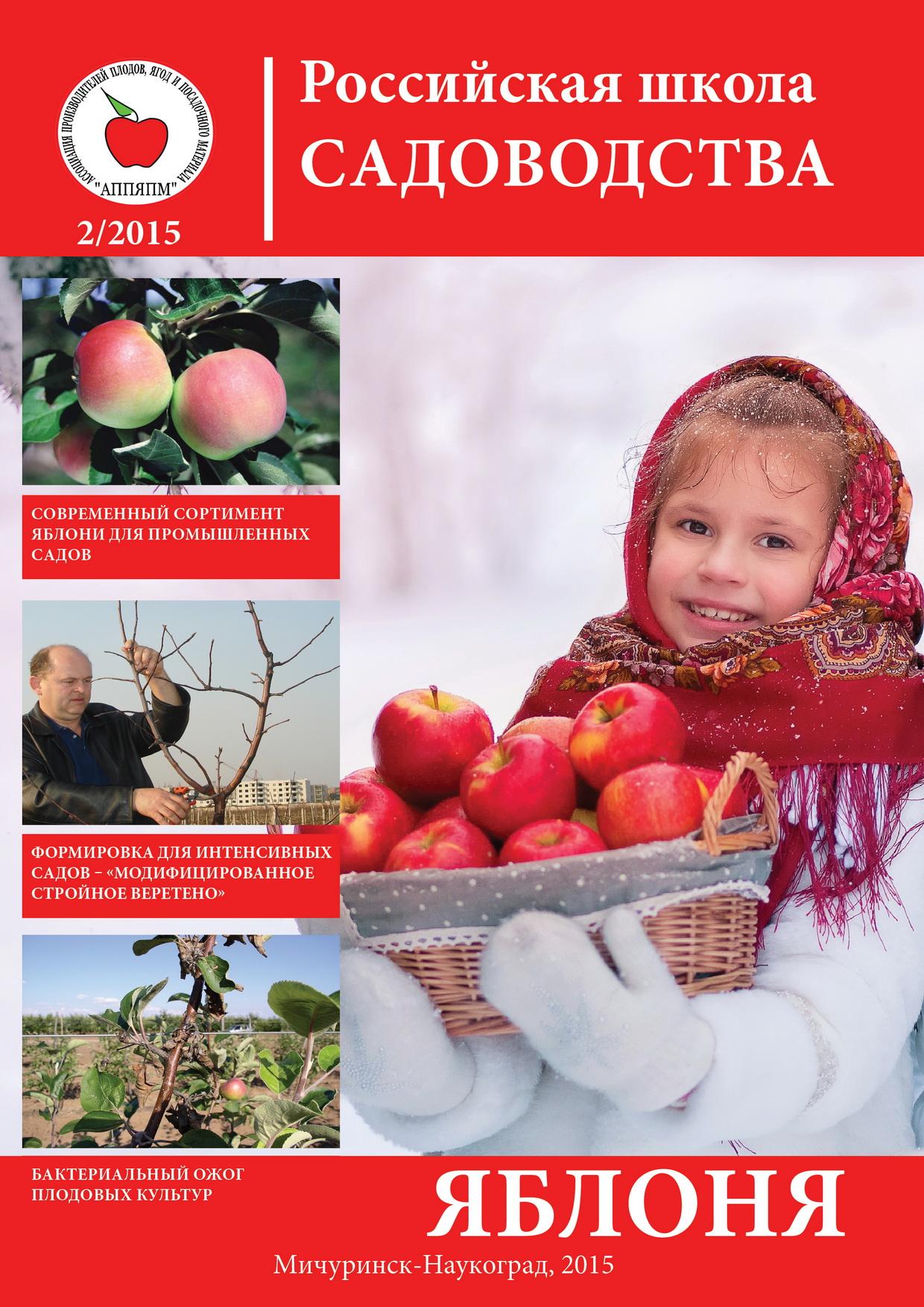 «Российская школа садоводства» №2